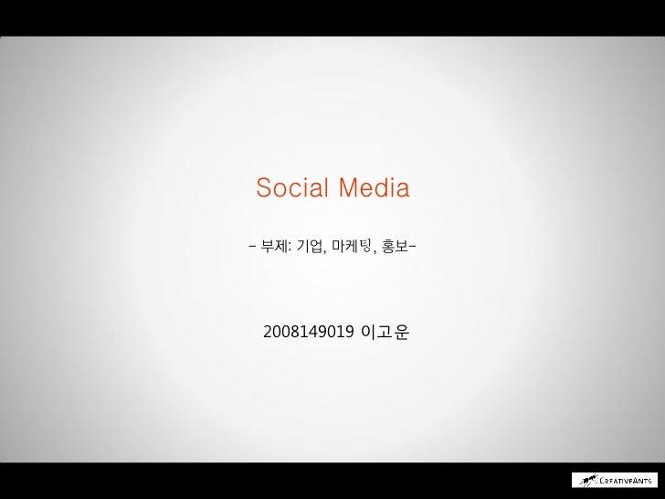 Social Media2008149019 이고운