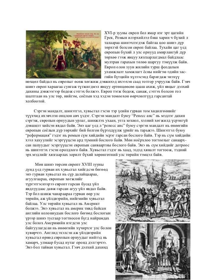 XVI-р зууны европ бол ямар нэг эрт цагийн                                          Грек, Ромын илэрхийлэл биш харин ч бүхи...
