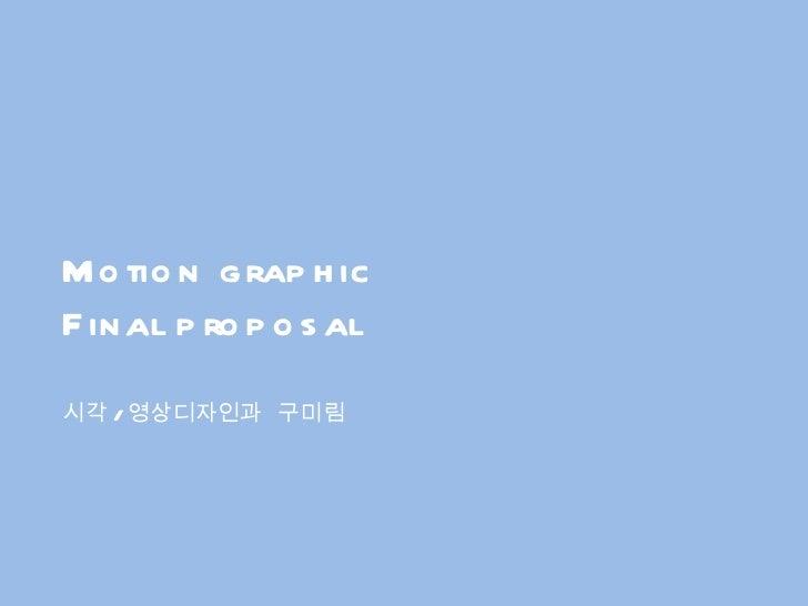 Motion graphic Final proposal 시각 / 영상디자인과  구미림