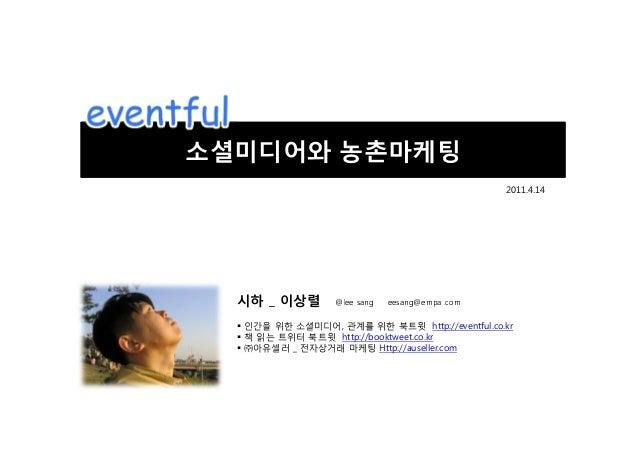 시하 _ 이상렬 @lee_sang eesang@empal.com 인간을 위한 소셜미디어, 관계를 위한 북트윗 http://eventful.co.kr 책 읽는 트위터 북트윗 http://booktweet.co.kr ㈜아유...