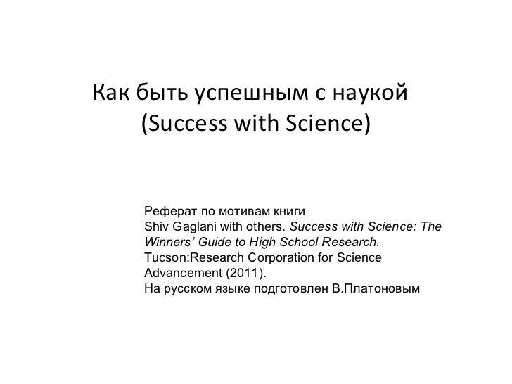 Как быть успешным с наукой  ( Success with Science ) Реферат по мотивам книги Shiv Gaglani with others.  Success with Scie...