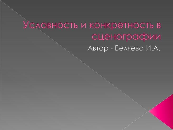 Условность и конкретность в сценографии<br />Автор - Беляева И.А.  <br />