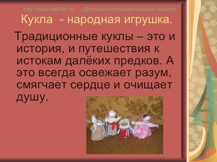 Кукла  - народная игрушка. <ul><li>Традиционные куклы – это и история, и путешествия к истокам далёких предков. А это всег...