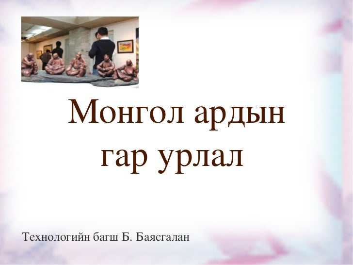 Монгол ардын гар урлал   Технологийн багш Б. Баясгалан