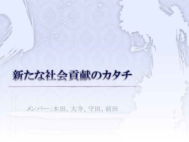 メンバー:木田、大寺、守田、前田