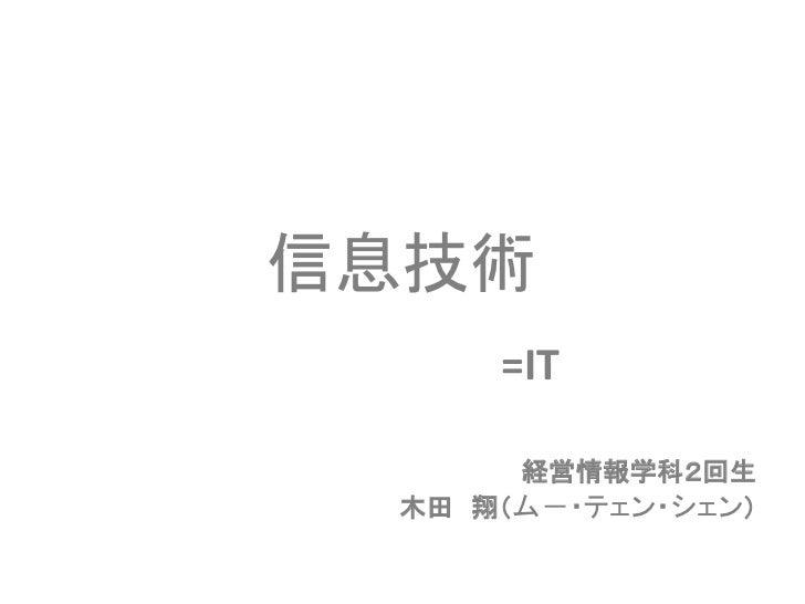 信息技術     =IT      経営情報学科2回生 木田 翔(ム-・テェン・シェン)
