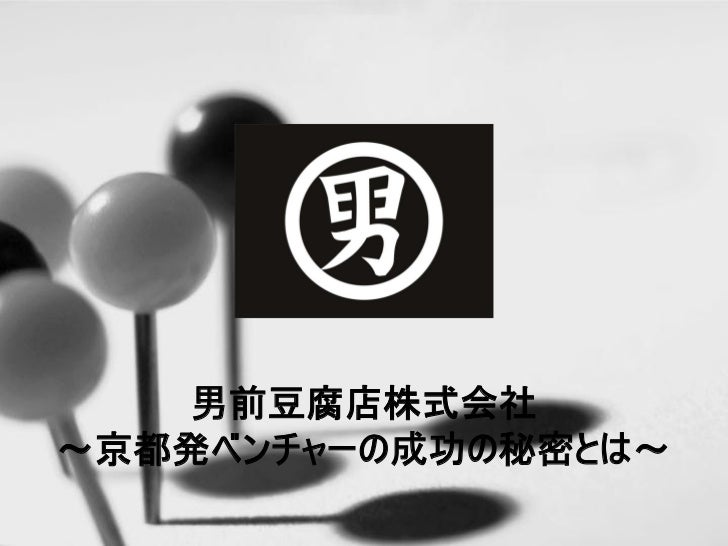 男前豆腐店株式会社~京都発ベンチャーの成功の秘密とは~