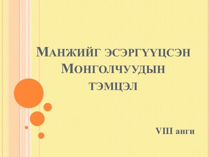 Манжийг эсэргүүцсэн Монголчуудын тэмцэл<br />VIII анги<br />