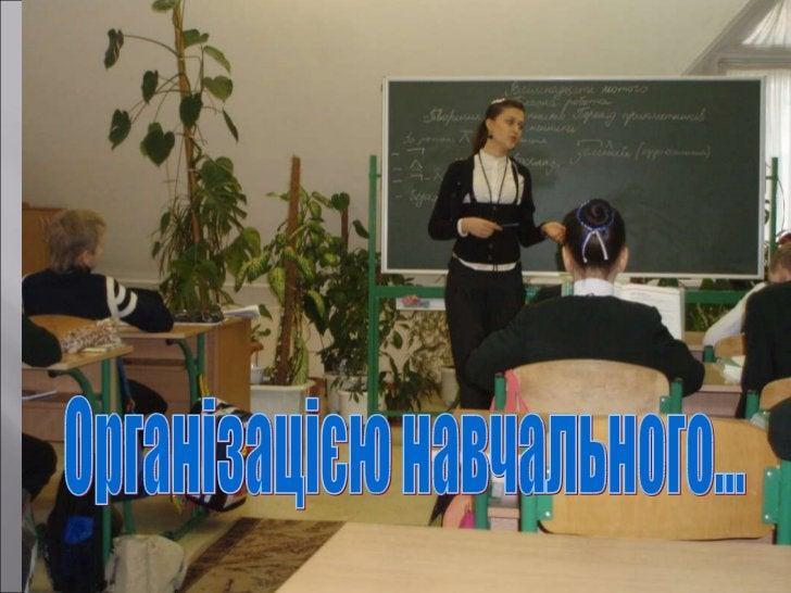 Організацією навчального...