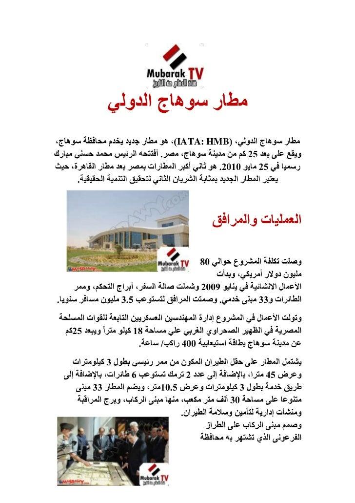 19526250مطار سوهاج الدولي<br />مطار سوهاج الدولي، (IATA: HMB)، هو مطار جديد يخدم محافظة سوهاج، ويقع على بعد 25 كم من مدينة...