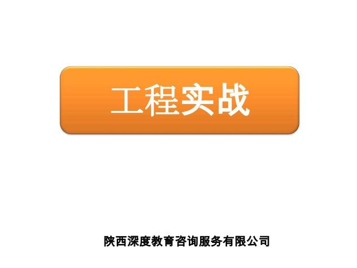 工程实战<br />陕西深度教育咨询服务有限公司<br />