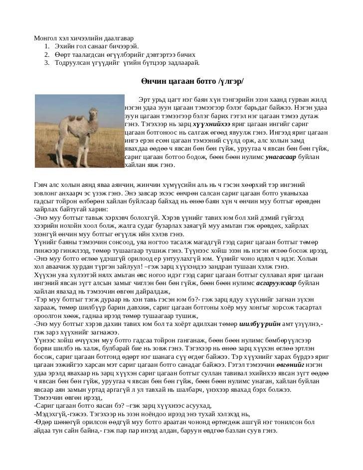 Монгол хэл хичээлийн даалгавар  1. Эхийн гол санааг бичээрэй.  2. Өөрт таалагдсан өгүүлбэрийг дэвтэртээ бичих  3. Тодруулс...