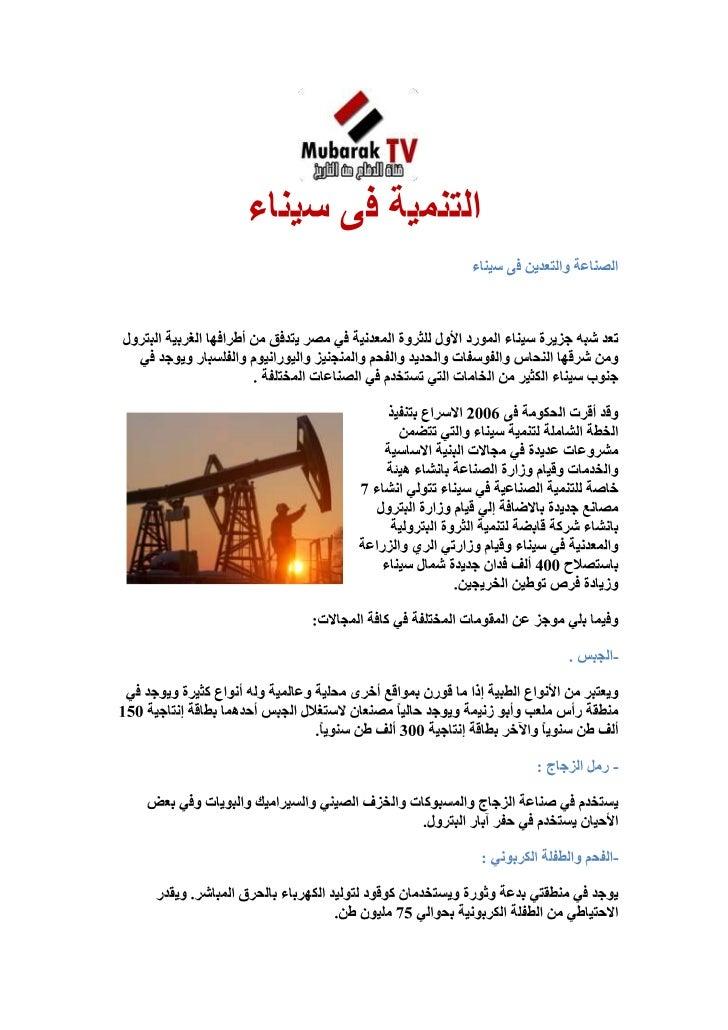 19526250التنمية فى سيناء<br />الصناعة والتعدين فى سيناء<br />171450866775تعد شبه جزيرة سيناء المورد الأول للثروة المعدنية ...