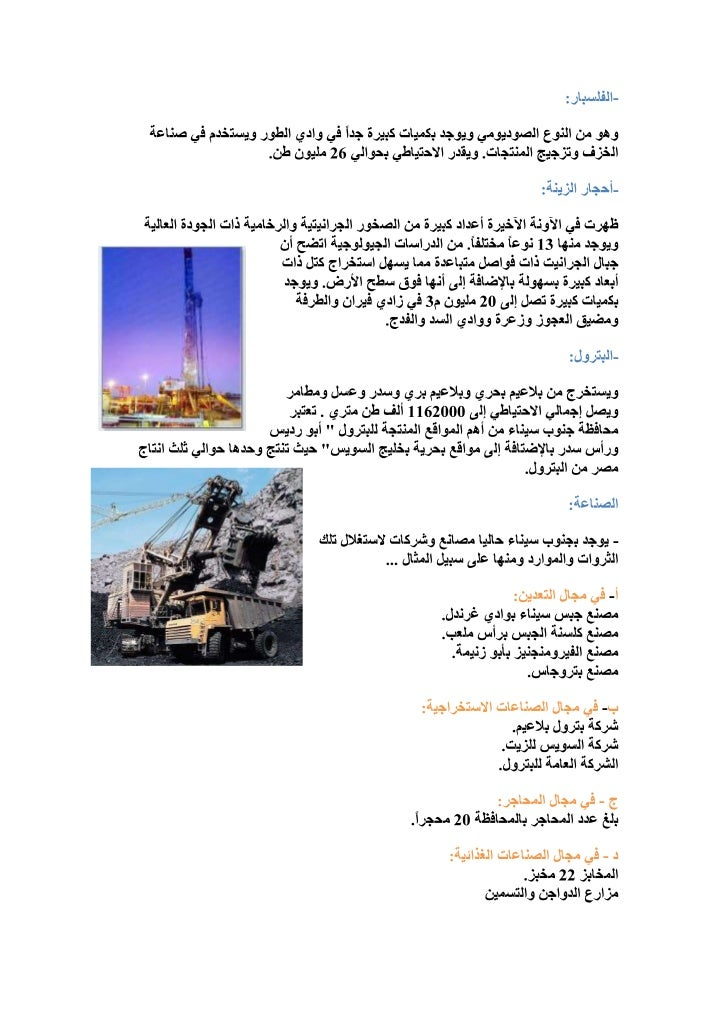 الصناعة و التعدين فى سيناء Slide 2