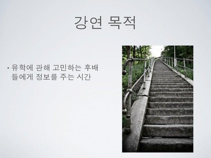 KAIST 후배들을 위한 유학에 관한 이야기 Slide 3