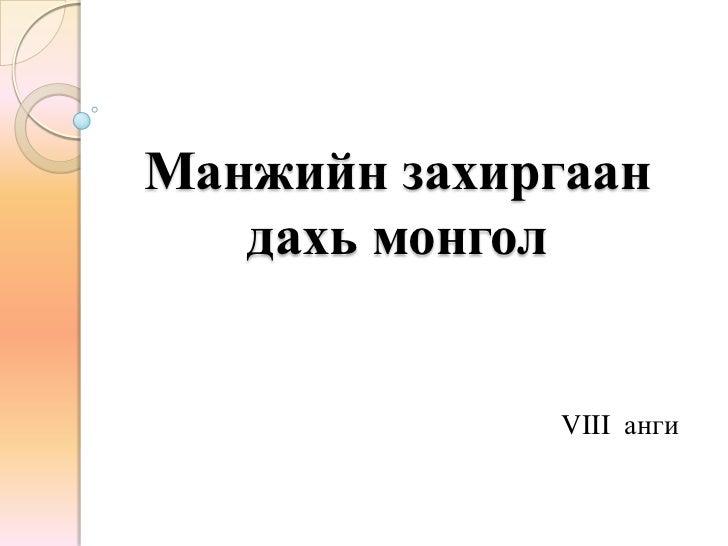 Манжийн захиргаан дахь монгол<br />VIII  анги<br />