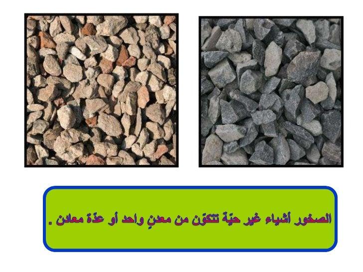 الصخور Slide 2
