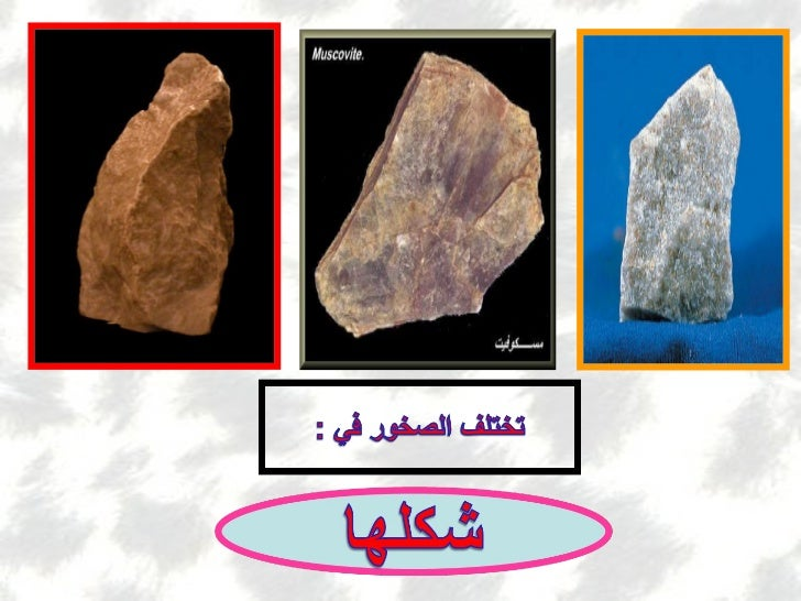الصخور Slide 3