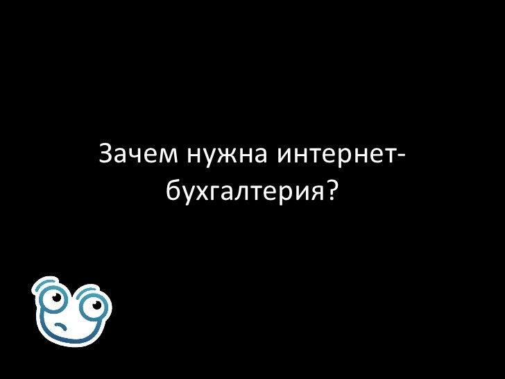 Почему бухгалтерия должна быть похожа на Вконтакте? Slide 3
