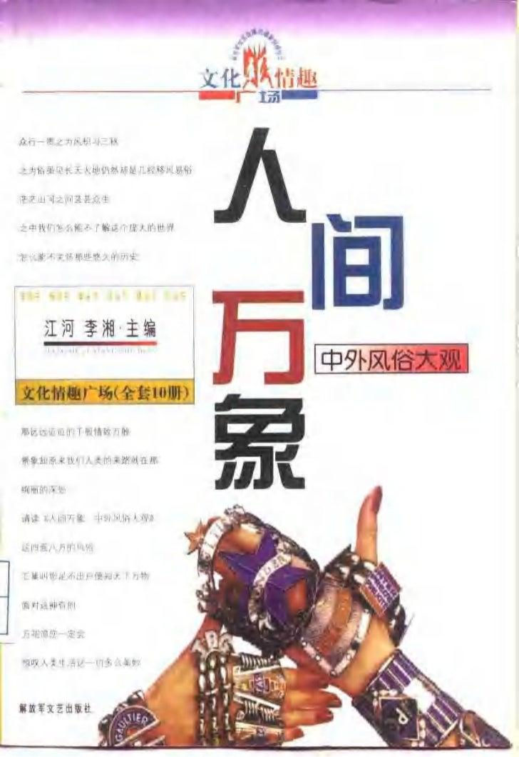 [人间万象:中外风俗大观].江河.扫描版