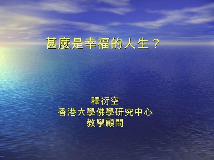 甚麼是幸福的人生?   釋衍空 香港大學佛學研究中心 教學顧問