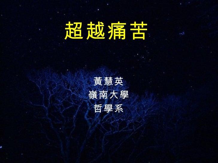 超越痛苦 黃慧英 嶺南大學 哲學系