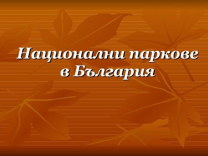 Национални паркове в България