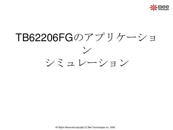 TB62206FGのアプリケーションシミュレーション<br />All Rights Reserved copyright (C) Bee Technologies Inc. 2008<br />