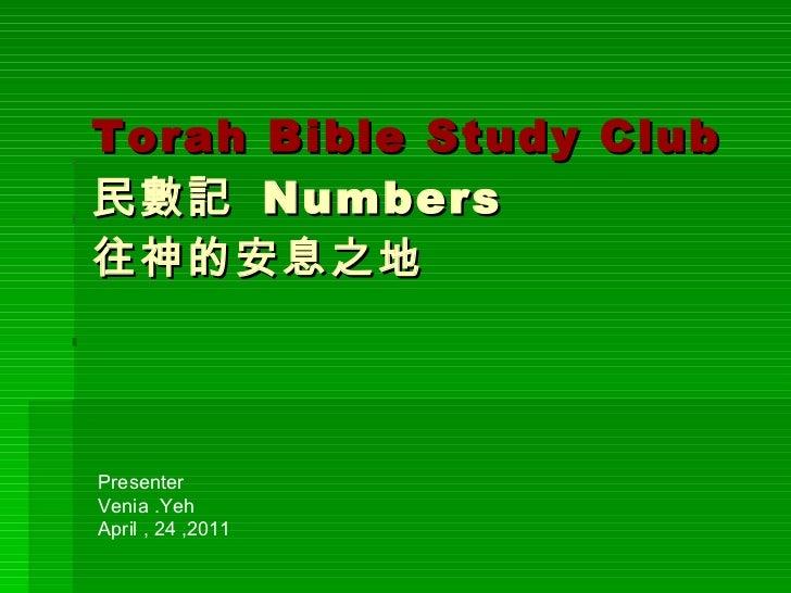 Torah Bible Study Club 民數記  Numbers 往神的安息之地 Presenter  Venia .Yeh April , 24 ,2011