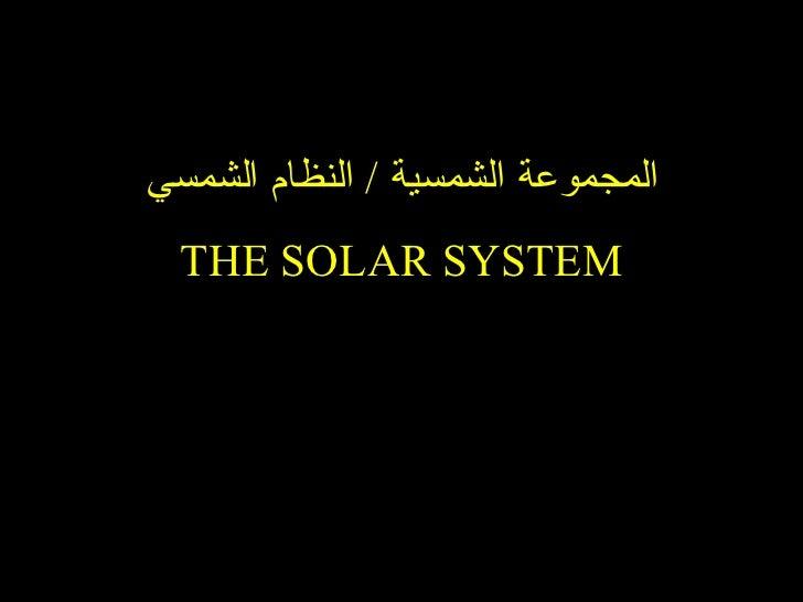 المجموعة الشمسية   /  النظام الشمسي THE SOLAR SYSTEM