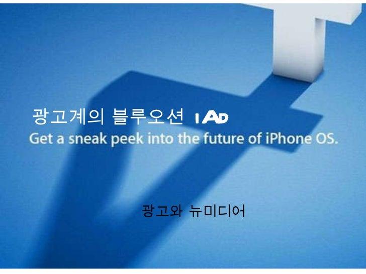 광고와 뉴미디어 광고계의 블루오션  iAd