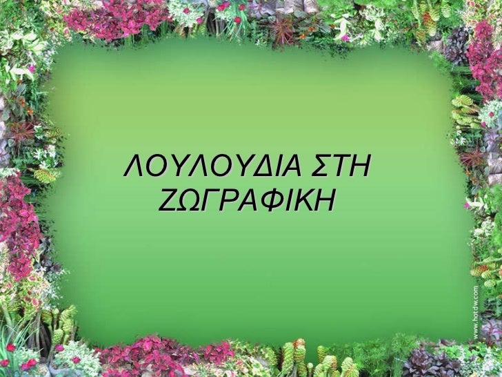 ΛΟΥΛΟΥΔΙΑ ΣΤΗ ΖΩΓΡΑΦΙΚΗ
