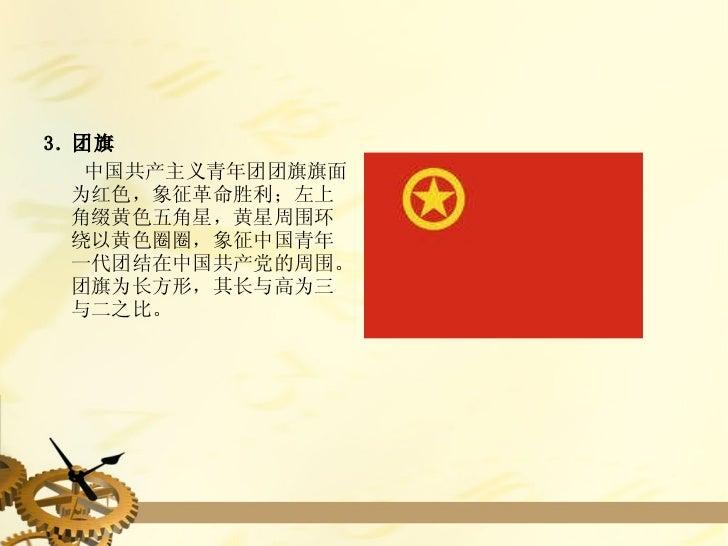 共青团团旗红色象征_中国共产主义青年团光辉历程