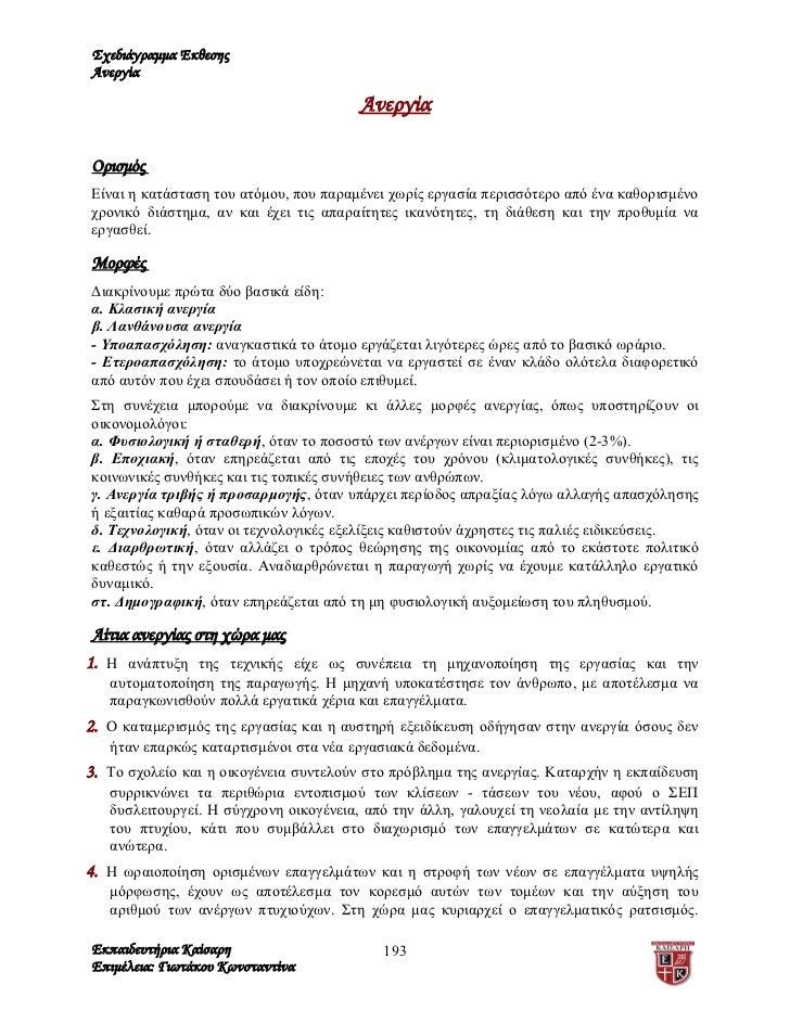 Σχεδιάγραμμα ΈκθεσηςΑνεργία                                       ΑνεργίαΟρισμόςΕίναι η κατάσταση του ατόμου, που παραμένε...