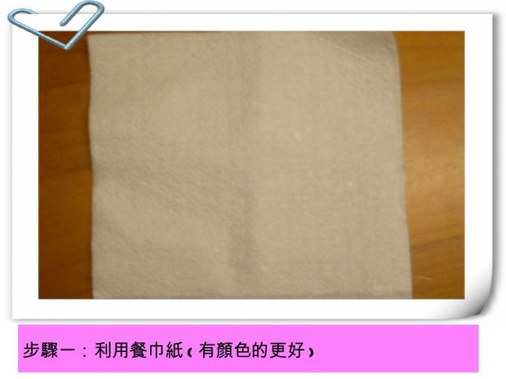 步驟一:利用餐巾紙 ( 有顏色的更好 )
