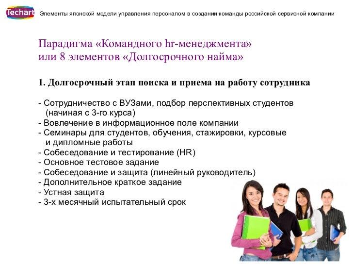 Российская девушка модель управления персоналом курсовая работа работа девушке моделью сасово