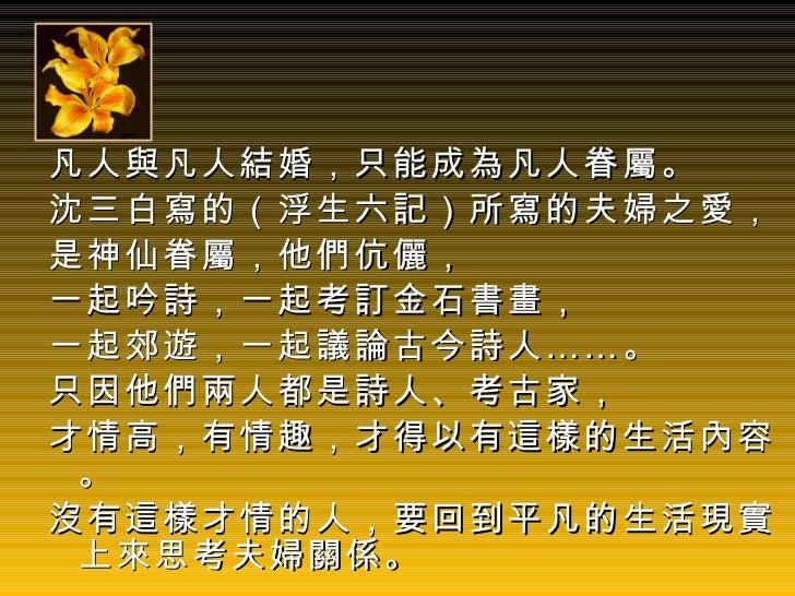 <ul><li>凡人與凡人結婚,只能成為凡人眷屬。  </li></ul><ul><li>沈三白寫的(浮生六記)所寫的夫婦之愛, </li></ul><ul><li>是神仙眷屬,他們伉儷, </li></ul><ul><li>一起吟詩,一起考訂...
