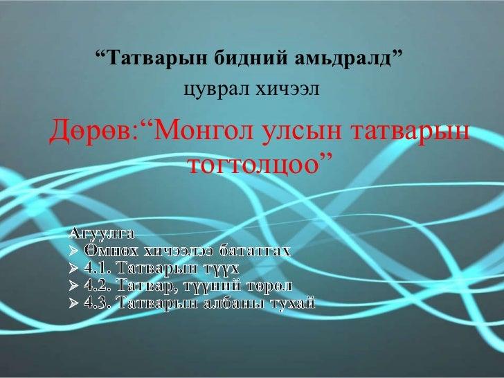 """Дөрөв:""""Монгол улсын татварын тогтолцоо"""" """" Татварын бидний амьдралд""""  цуврал хичээл"""