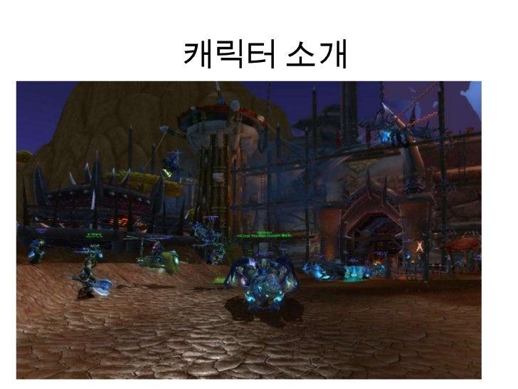 캐릭터 소개<br />