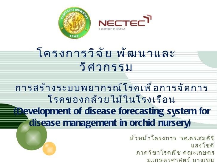 โครงการวิจัย พัฒนาและวิศวกรรม การสร้างระบบพยากรณ์โรคเพื่อการจัดการโรคของกล้วยไม้ในโรงเรือน ( Development of disease foreca...