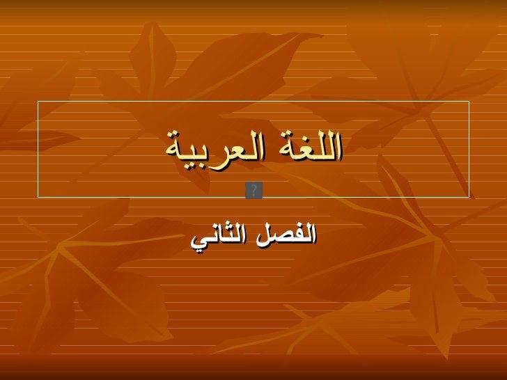 اللغة العربية الفصل الثاني اللغة العربية