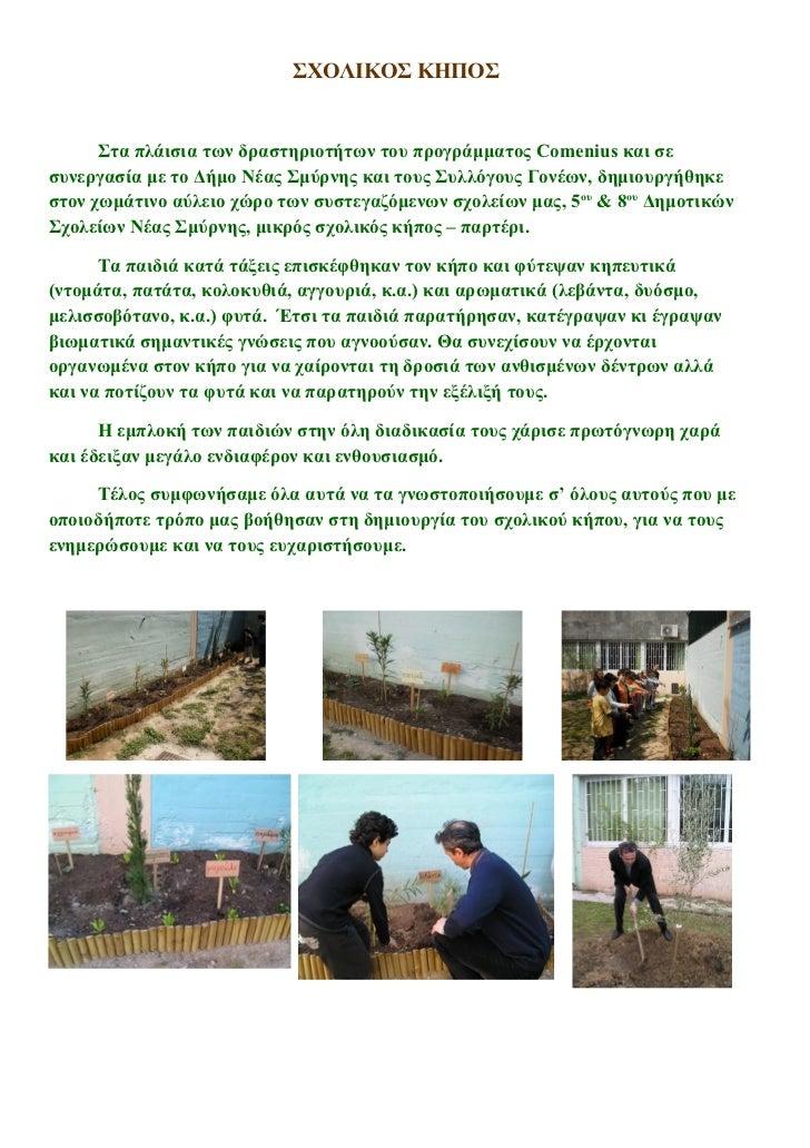 ΣΧΟΛΙΚΟΣ ΚΗΠΟΣ      Στα πλάισια των δραστηριοτήτων του προγράμματος Comenius και σεσυνεργασία με το Δήμο Νέας Σμύρνης και ...
