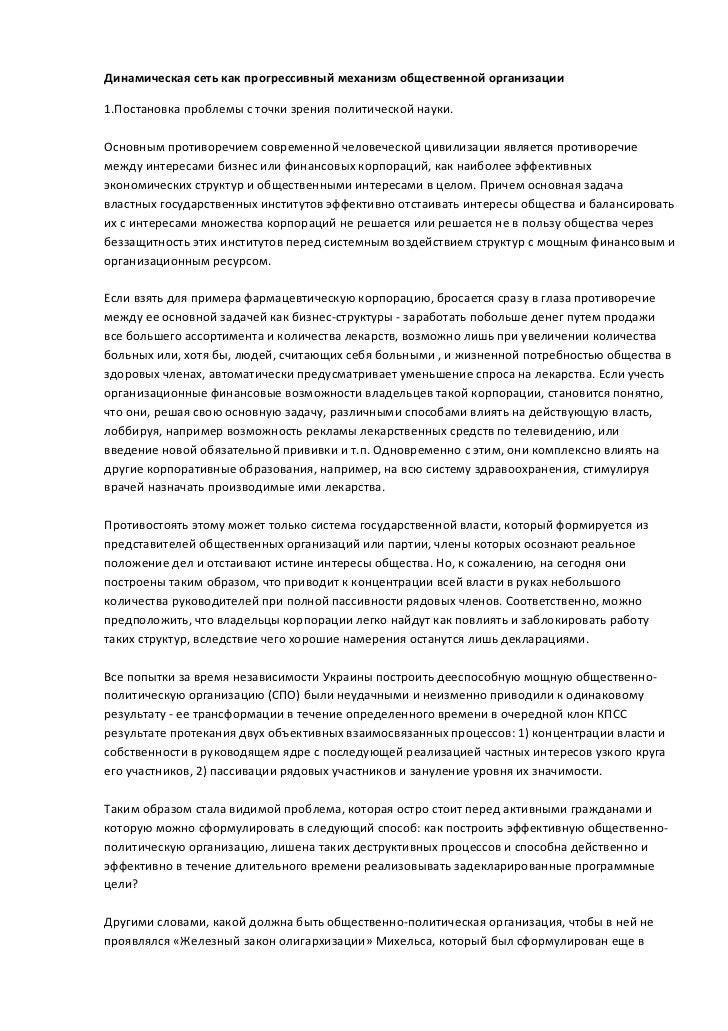 Динамическая сеть как прогрессивный механизм общественной организации1.Постановка проблемы с точки зрения политической нау...