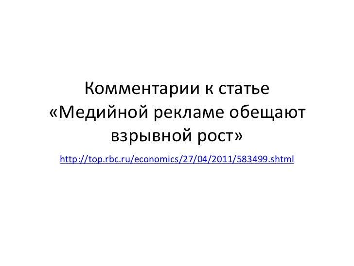Комментарии к статье«Медийной рекламе обещают взрывной рост»<br />http://top.rbc.ru/economics/27/04/2011/583499.shtml<br />