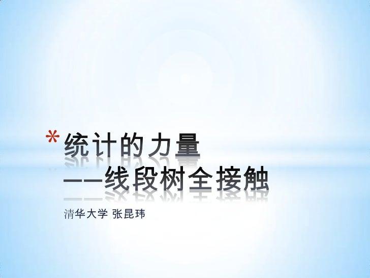 清华大学 张昆玮<br />统计的力量——线段树全接触<br />