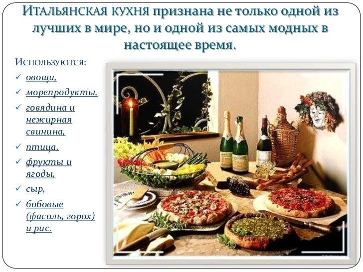 Картинки по запросу итальянская кухня