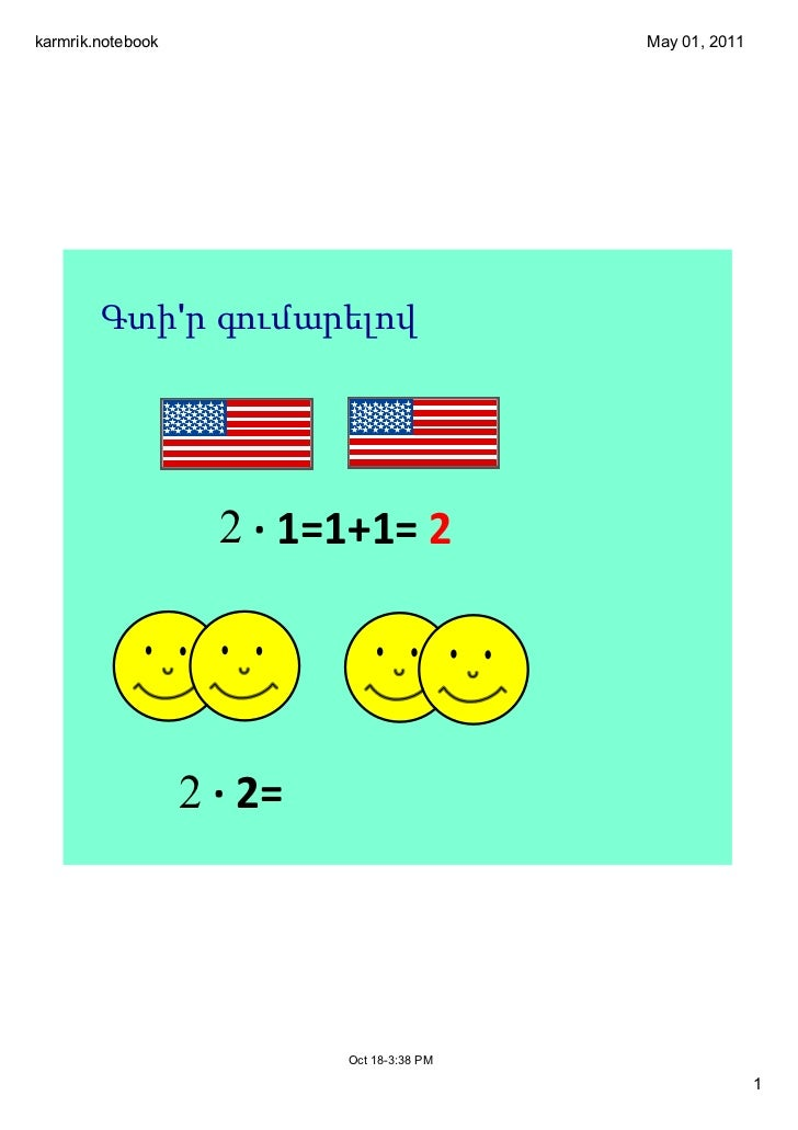 karmrik.notebook                                   May01,2011        Գտիրգումարելով                      2∙1=1+1=2...