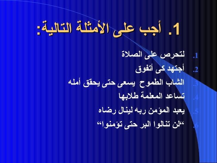 <ul><li>أجب على الأمثلة التالية : </li></ul><ul><li>لتحرص على الصلاة </li></ul><ul><li>أجتهد كى أتفوق </li></ul><ul><li>ال...
