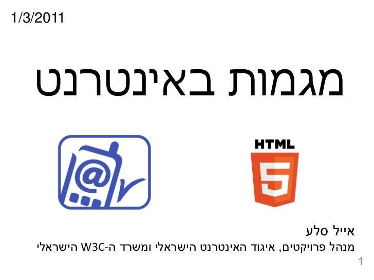 1102/3/1   מגמות באינטרנט  file:///H:/Erase/mobil                eOK.png                                      ...