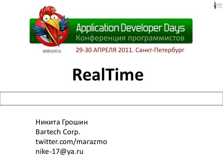 RealTime Никита Грошин Bartech Corp. twitter.com/marazmo [email_address]